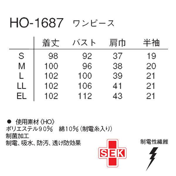 ワンピース HO-1687  S