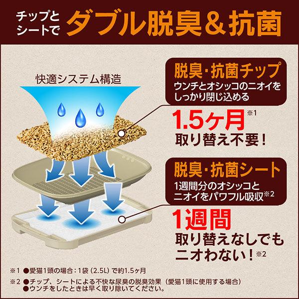 ニャンとも清潔 チップ 大きめ粒2.5L