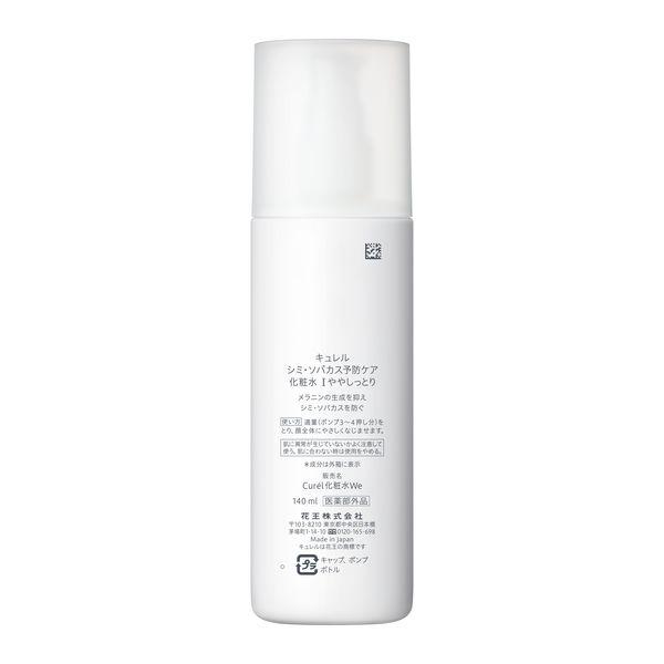 キュレル 美白化粧水1(ライトな使用感)
