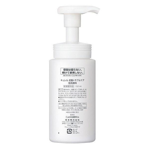 キュレル 皮脂トラブルケア泡洗顔料 本体
