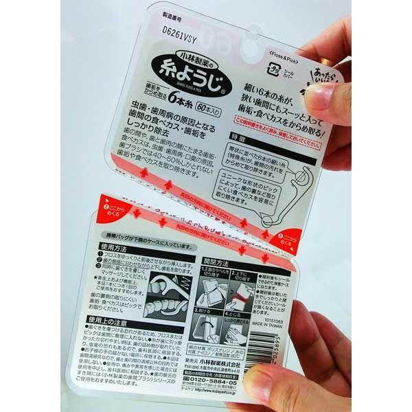 糸ようじ(60本入) 小林製薬