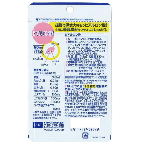 DHC ヒアルロン酸20日分 40粒