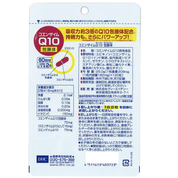 DHC コエンザイムQ10 包接体
