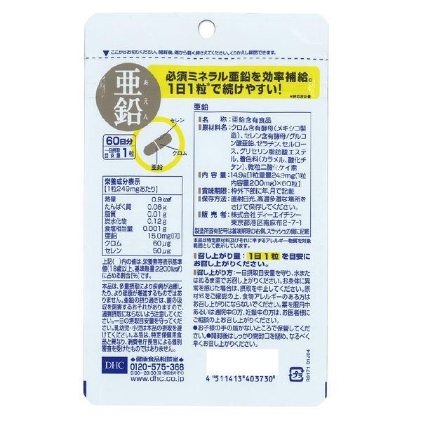 DHC 亜鉛 60日分 袋60粒