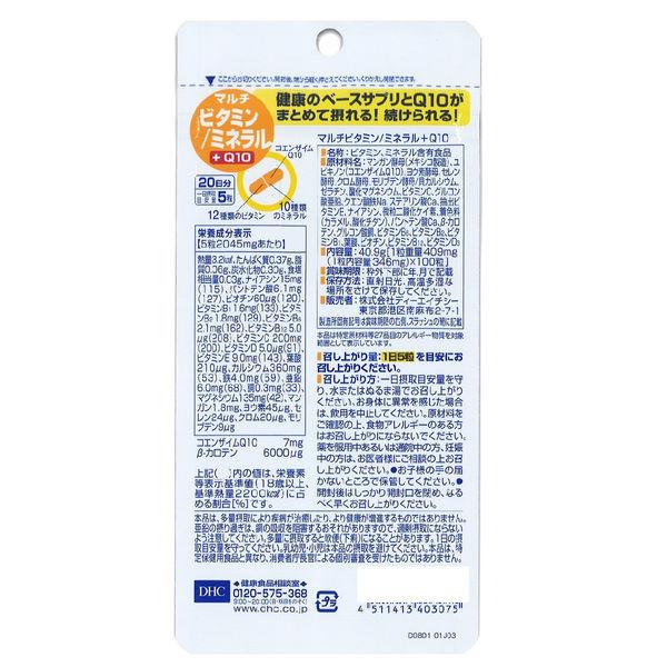 DHC マルチビタミン ミネラル+Q10 20日分 100粒