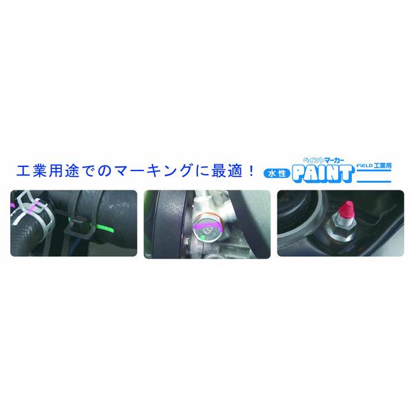 三菱鉛筆(uni) 水性ペイントマーカー 中字 黄 水性マーカー PXW2005M (直送品)