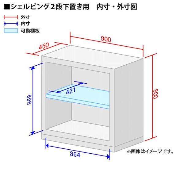 オカムラ VS収納B4オープン2段下置用