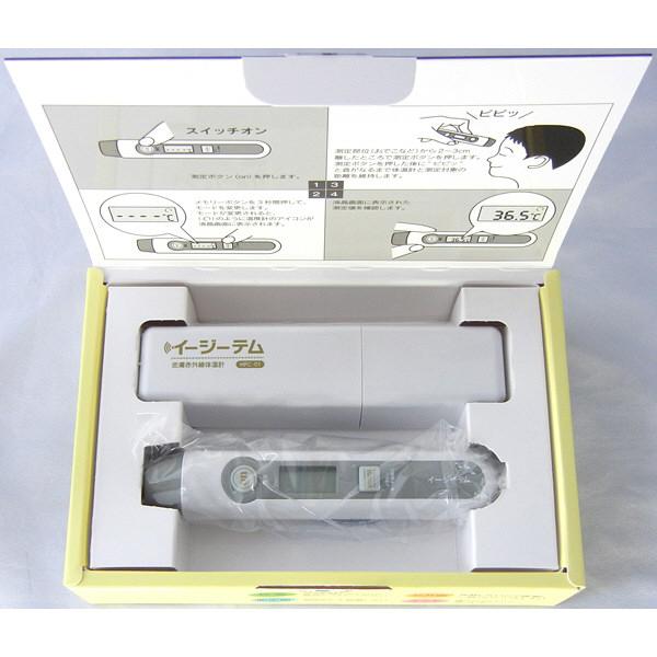 イージーテムHPC-01皮膚赤外線体温計