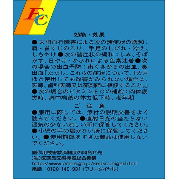 ユベラ-Cソフト 96包