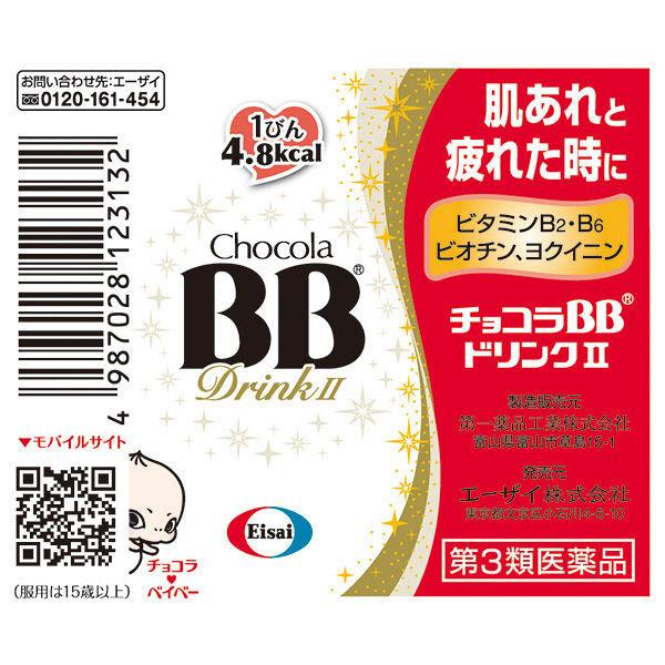 チョコラBBドリンクII 50ml×3本