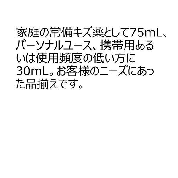 マキロンs 75ml