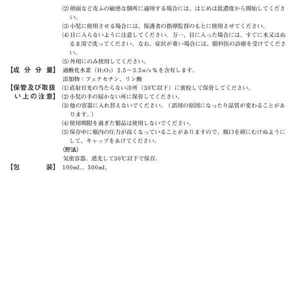 日本薬局方 オキシドール 500ml