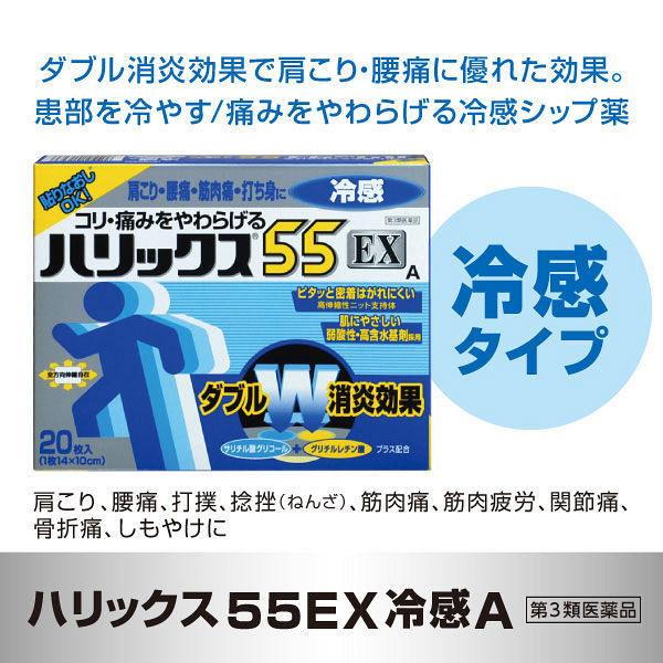 ハリックス55EX冷感Aハーフ 12枚
