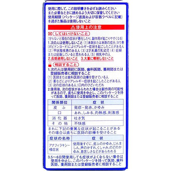 のどぬ~るスプレー長いノズル 15ml