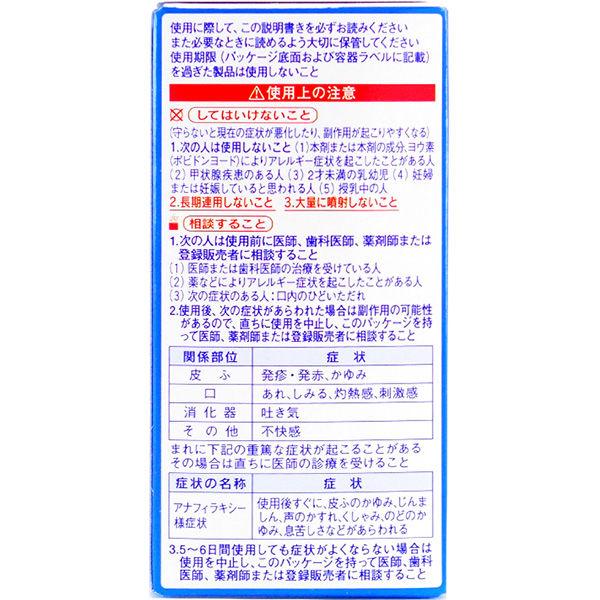 のどぬ~るスプレーEXクール 15ml