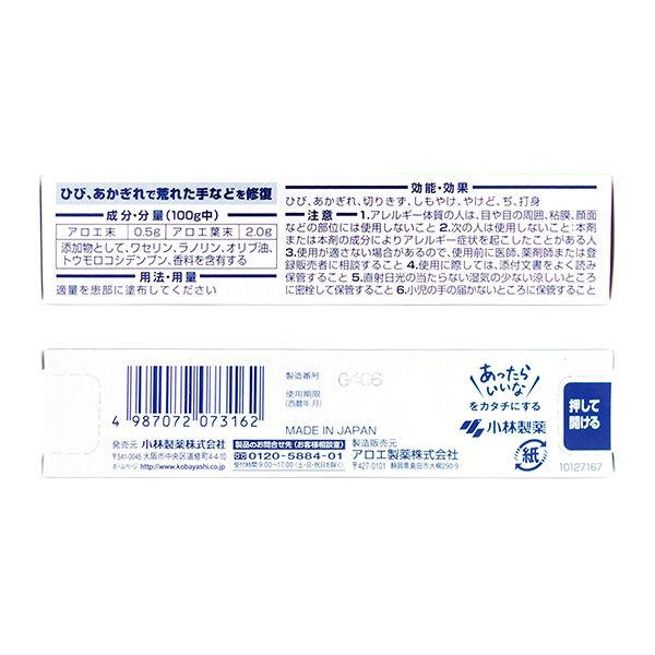 間宮アロエ軟膏 15g
