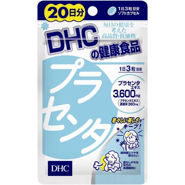 DHC プラセンタ 20日分