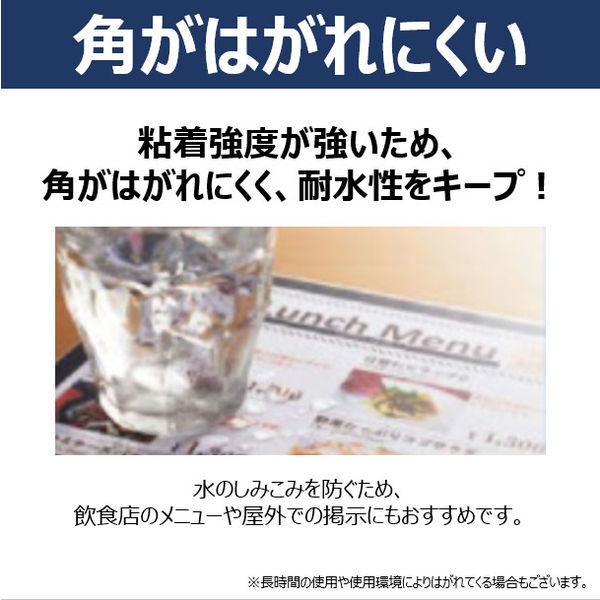 アスクルラミネートフィルムA4 20枚入