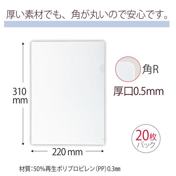 プラス クリアーホルダー厚口 A4タテ 厚さ0.5mm 角R 1箱(240枚:20枚入×12)