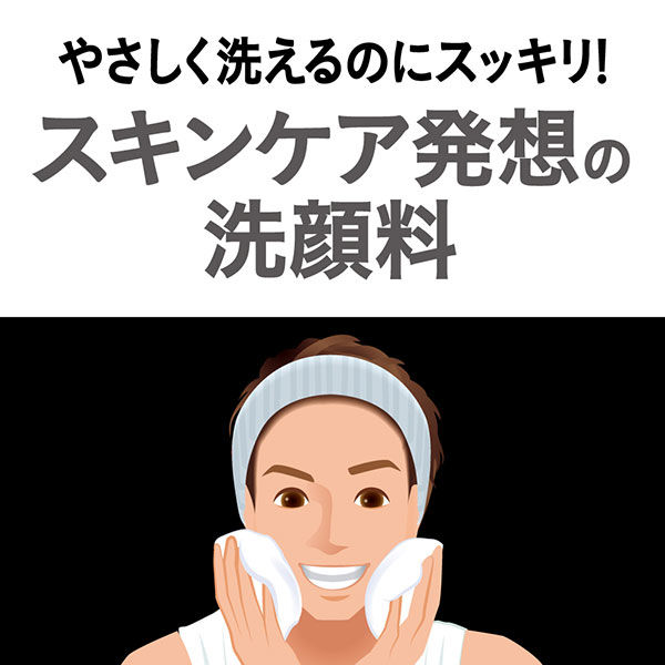 メンズビオレ ダブルスクラブ洗顔