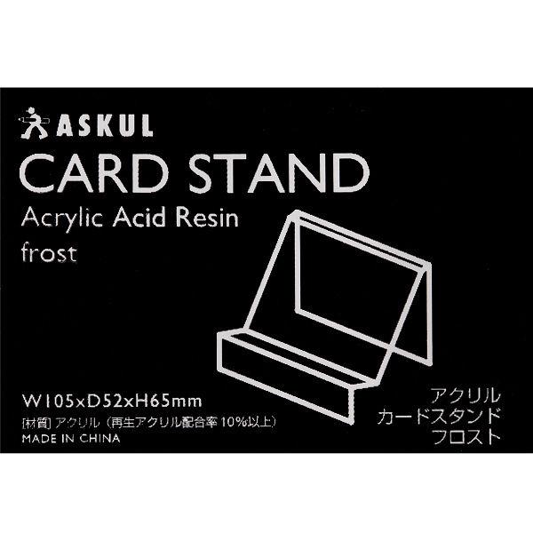 再生アクリル10%製カードスタンド フロスト アスクル