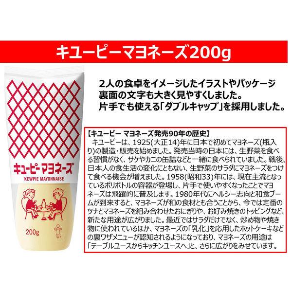 キユーピー マヨネーズ 200g