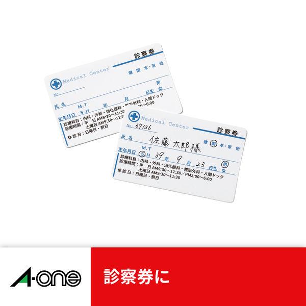 エーワン マルチカード 名刺用紙 キャッシュカード 2つ折横開き ミシン目 プリンタ兼用 マット紙 白 標準 A4 10面 1袋(10シート入) 51165