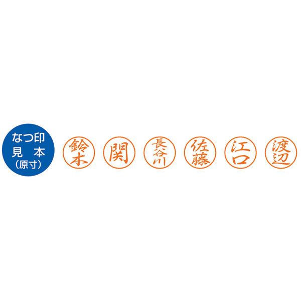 シャチハタ ブラック8 津田 浸透印