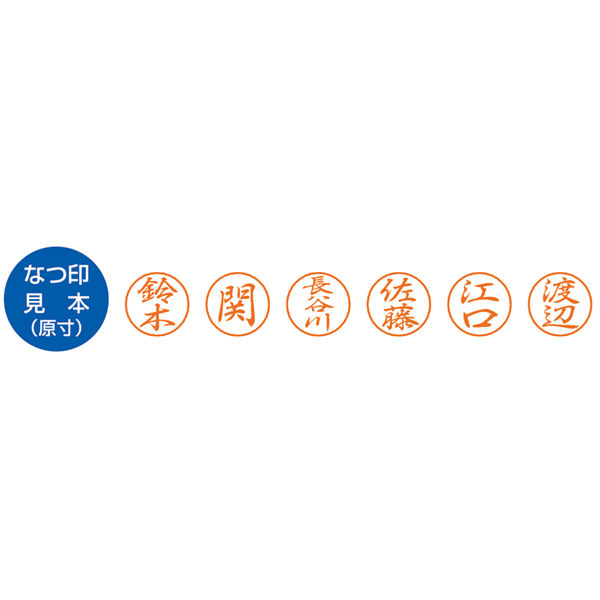 シャチハタ ブラック8 既製 中川 XL-8 01525 1本