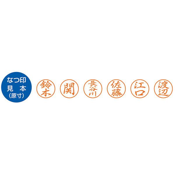 シャチハタ ブラック8 森井 浸透印