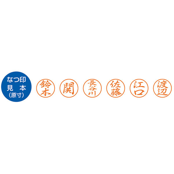 シャチハタ ブラック8 亀井 浸透印