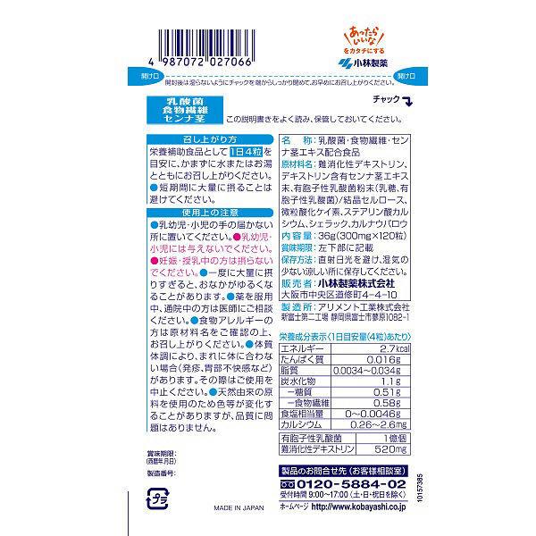 乳酸菌食物繊維センナ茎 120粒