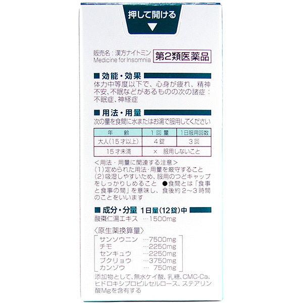漢方ナイトミン 72錠