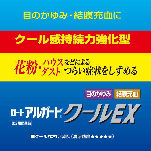 ロートアルガード クールEX 13ml