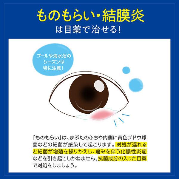 ロート抗菌目薬EX 10ml