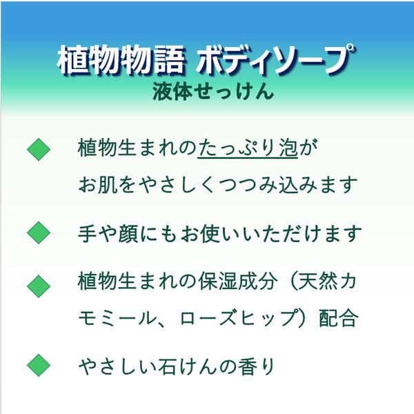 植物物語 ボディソープ業務用10L