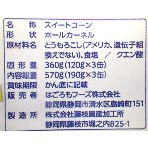 シャキットコーン 1セット(3缶入)