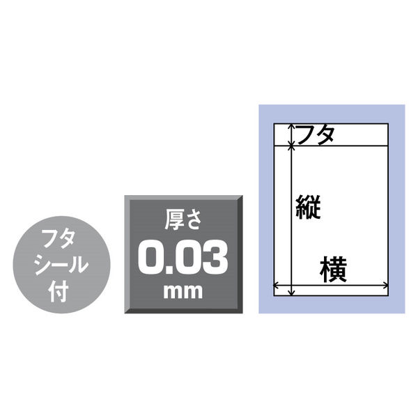 シール付OPP袋 A5 10000枚