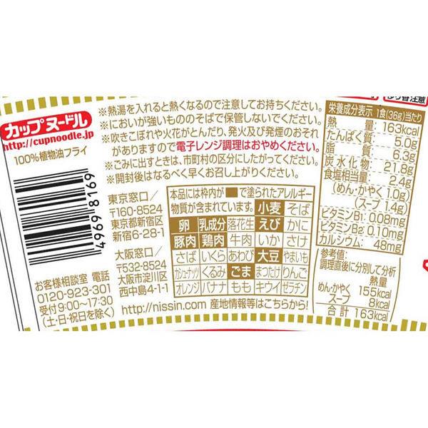 日清 カップヌードル ミニ 3食