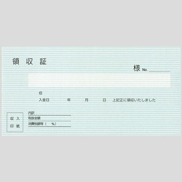 アスクル領収証 小切手判2色刷