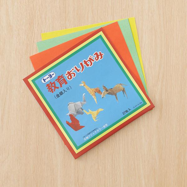 トーヨー 教育折り紙 15cm 27色 1箱(30袋入)