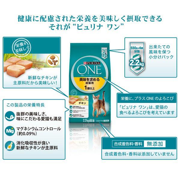 美味を求める成猫用 チキン 2.2kg