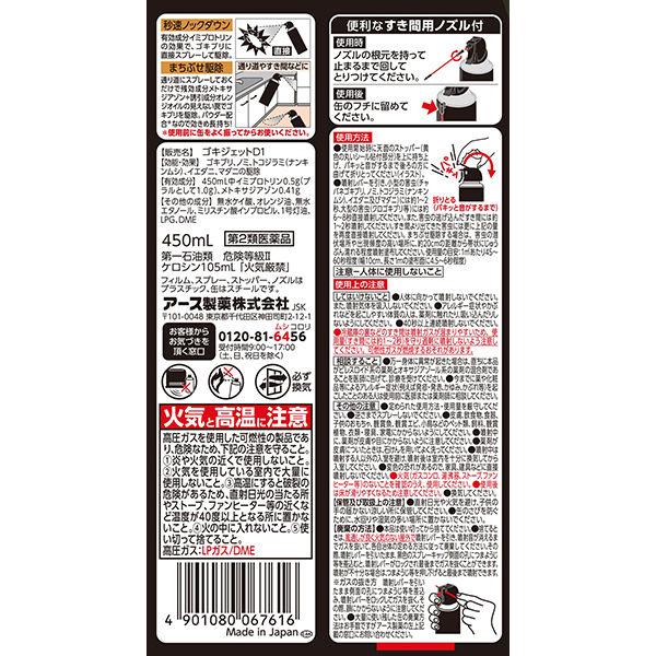 ゴキジェットプロ 450ml