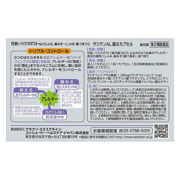 ザジテンAL 鼻炎カプセル 20C