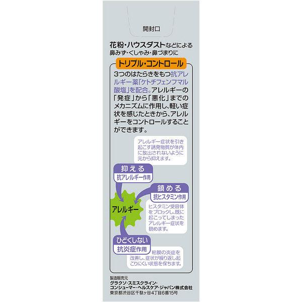 ザジテンAL 鼻炎スプレーα 7ml