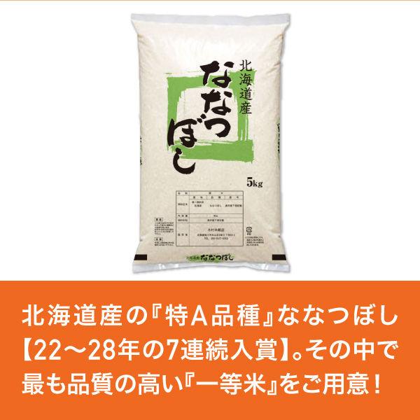 新米【精白米】北海道産ななつぼし 5kg