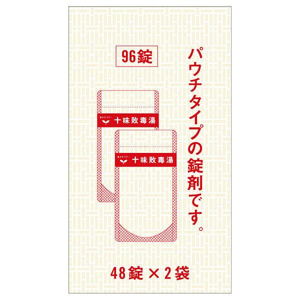 十味敗毒湯エキス錠クラシエ (96錠入)