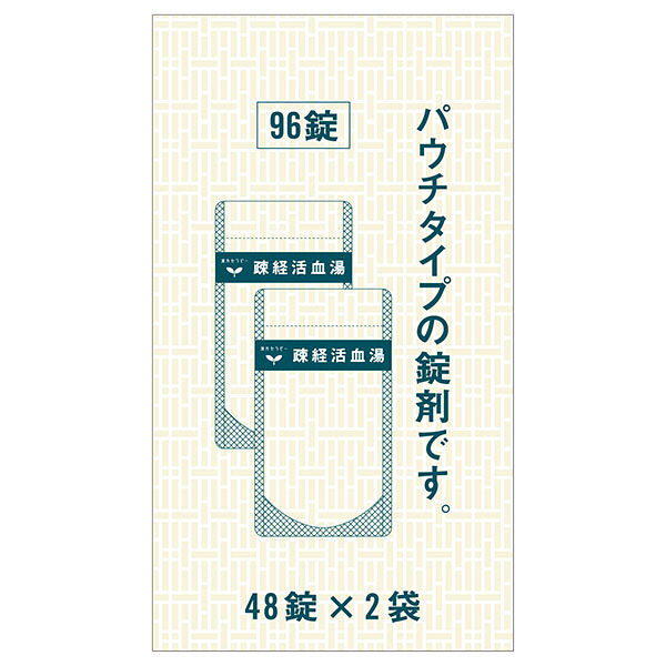 疎経活血湯エキス錠クラシエ (96錠入)
