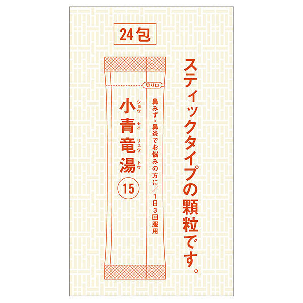 小青竜湯エキス顆粒クラシエ (24包入)