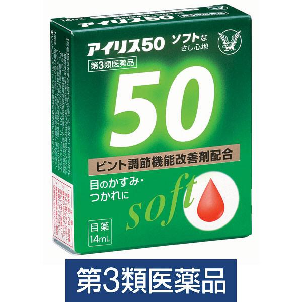 アイリス50 14ml